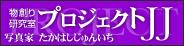 ba_takahashi.jpg