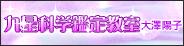 161130_ohsawa.jpg