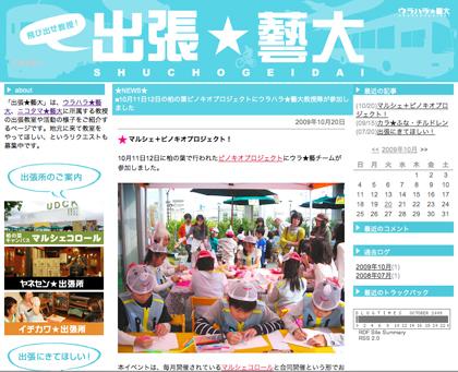 420_shuchou.jpg