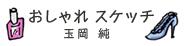 ba_tamaoka.jpg