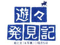 yuyu1.jpg
