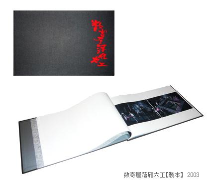 sukiya_製本3.jpg