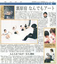 184tokyonews-thumbnail2.jpg