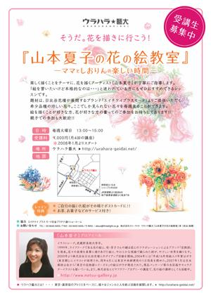 natsuko-yamamoto-uragei.jpg